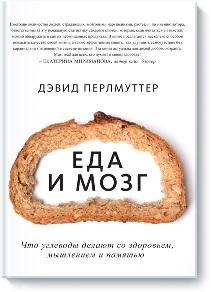 еда и мозг перлмуттер