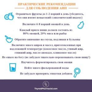 аутоиммунный протокол питания