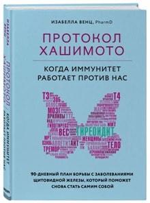 Книга Изабеллы Венц «Протокол Хашимото» на русском языке купить