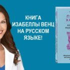 "Книга Изабеллы Венц ""Протокол Хашимото"" на русском языке"