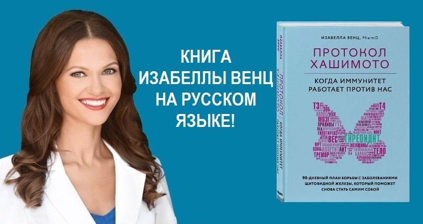 Книга Протокол Хашимото Изабелла Венц