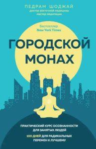 городской монах практический курс осознанности