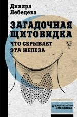 Загадочная щитовидка Диляра Лебедева