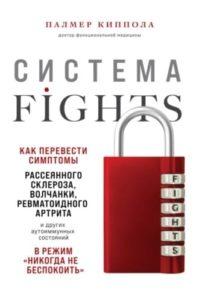 Система FIGHTS Палмер Киппола